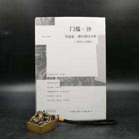 《门槛·沙:埃德蒙·雅贝斯诗全集(1943-1988)》毛边本 (精装,一版一印)