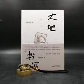 赵雪松签名钤印 《大地书写》毛边本 (精装,一版一印))