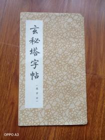 玄秘塔字帖选字本