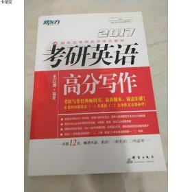 正版现货2017考研英语高分写作