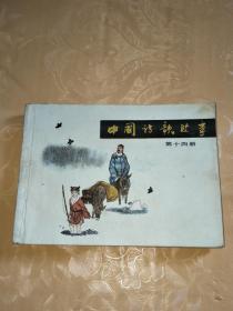 連環畫 中國詩歌故事 第十四冊