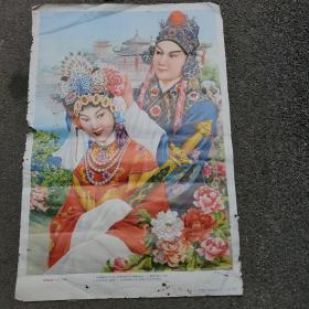 1983年宣传画或年画申同景绘  柳香莲与尤三姐  尺寸76厘米 宽52厘米