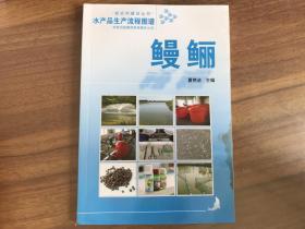 鳗鲡(水产品生产流程图谱)