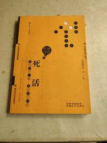 围棋基础丛书4:死活