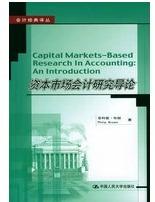 资本市场会计研究导论 菲利普·布朗(Philip Brown)  著;杨松令  译 中国人民大学出版社 9787300054384