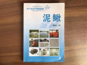 泥鳅(水产品生产流程图谱)