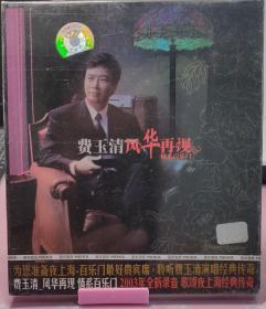 费玉清风华再现 正版CD光盘 港台流行歌曲歌手