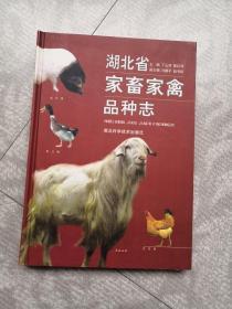 湖北省家畜家禽品种志