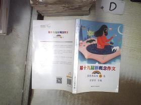 飞扬:第十九届新概念作文获奖者范本A卷