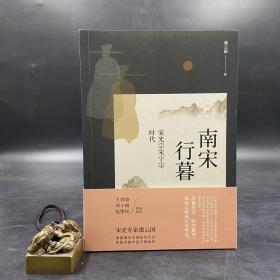 宋史专家 虞云国 签名钤印 《南宋行暮》HXTX317954