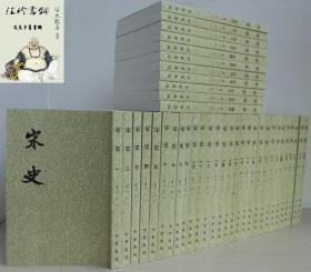 宋史  全40册
