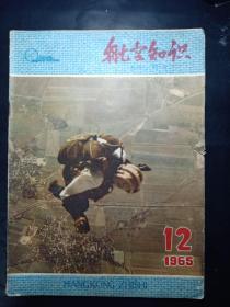 1965年航空知识第12期