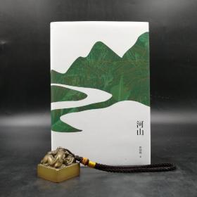 周晓枫签名《河山》 (精装,一版一印)