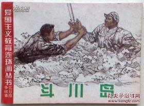 斗川岛-爱国主义教育连环画丛