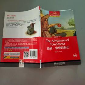 黑布林英语阅读初三年级2:汤姆·索亚历险记
