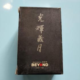BEYOND——1983-1991—精选—正版磁带三盒装