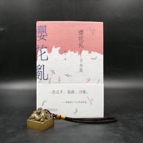 萧耳签名《樱花乱:日本集》 毛边本 (精装,一版一印)