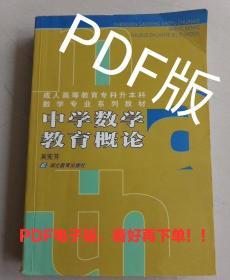 中学数学教育概论   吴宪芳 2005版 湖北教育出版社