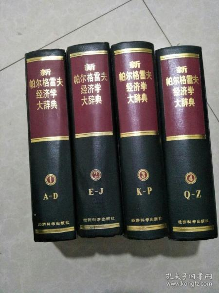 新帕尔格雷夫经济学大辞典.第四卷:Q-Z
