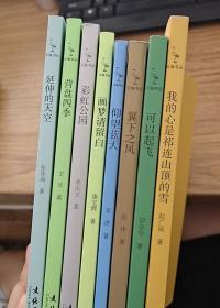 云海书丛(营盘四季、延伸的天空、彩虹公园、画梦请留白、仰望蓝天、翼下之风、可以起飞、我的心是祁连山顶的雪)缺2册