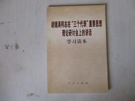 胡锦涛同志在三个代表重要思想理论研讨会上的讲话