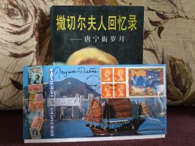 """【 """"铁娘子""""撒切尔夫人亲笔签名 1898-1997香港百年 回归中国纪念封(限量260份,编号160,邮戳为1997年2月12日 伦敦华埠 封面为香港维多利亚海湾风景)】附赠:远方出版社1997年一版一印《撒切尔夫人回忆录——唐宁街岁月》一本,超值!"""