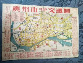 广州市1956(9月份)交通图
