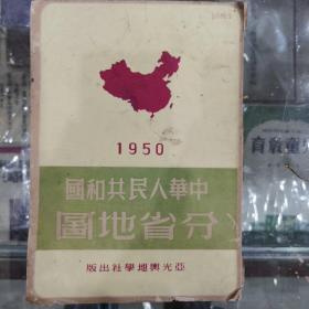 1950年《中华人民共和国分省地图》初版