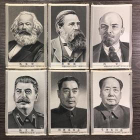 中国杭州东方红丝织厂 伟人像 马克思 恩格斯 列宁 斯大林 周恩来 毛泽东 共6张