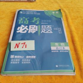 理想树2020版高考必刷题生物合订本新高考版选考生适用适用于北京、天津、山东、海南四省
