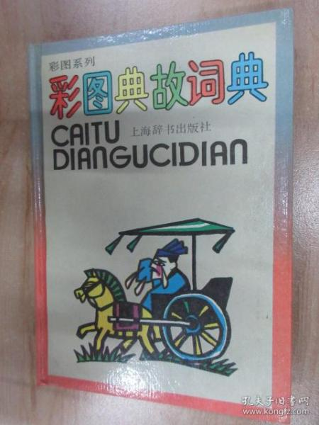 彩图典故词典