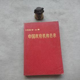 中国政府机构名录
