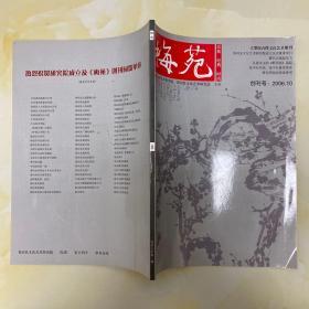 梅苑 创刊号2006年10月