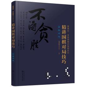 曹薰铉、李昌镐精讲围棋系列--精讲围棋对局技巧.实战对攻