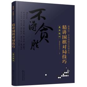 曹薰铉、李昌镐精讲围棋系列--精讲围棋对局技巧.基本技巧