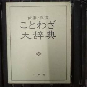 故事・俗信 ことわざ大辞典