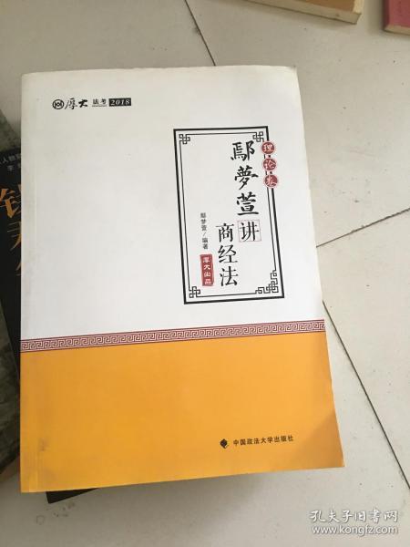 2018司法考试 国家法律职业资格考试:厚大讲义理论卷 鄢梦萱讲商经法