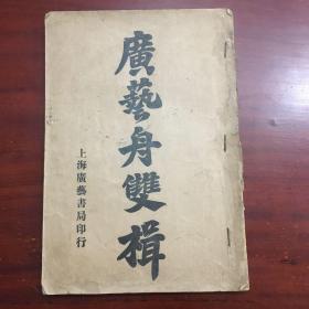 广艺舟双楫 广艺书局