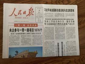 2017年5月9日   人民日报    央企参与一带一路项目1676个    北京全力以赴做准备  迎一带一路高峰论坛   共24版