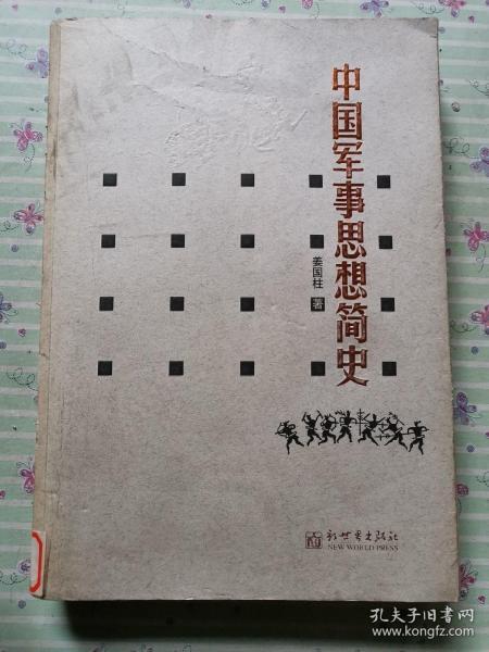 中国军事思想简史