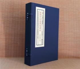 新镌徐氏家藏罗经顶门针(子部珍本备要第054种 16开线装 全一函二册)