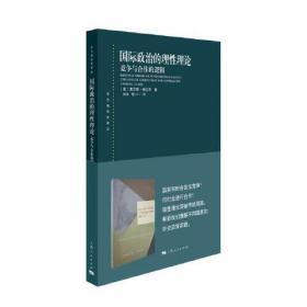 国际政治的理性理论:竞争与合作的逻辑(东方编译所译丛)