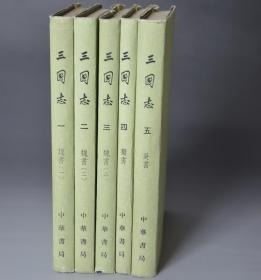中华书局的三国志,一整套。