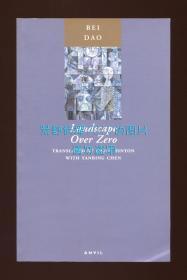 【签名本】北岛《零以上的风景》(Landscape Over Zero),北岛诗歌英文译本,大卫·亨顿翻译,1998年英国版初版平装,北岛签赠著名华裔钢琴家莫可琴