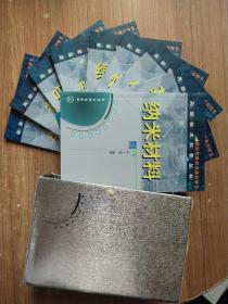 高新技术科普丛书(第一批-纳米材料、基因工程技术、化学激光、燃料电池、绿色化学与化工、膜技术、吸附分离技术、超临界流体萃取、生物农药)全九册合售