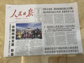 2015年8月25日    人民日报   西藏跨越发展  彰显国家力量   国家公布第二批国家级抗战纪念设施   遗址和著名抗日英烈  英雄群体名录    只有前8版