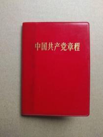 中国共产党章程【九大党章】(128开袖珍本,红塑皮精装。毛主席和林彪像2页完整)山东济南版