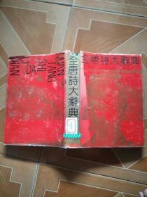 全唐诗大辞典【精装16开】   原版精装 以图为准