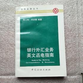 银行外汇业务英文函电指南