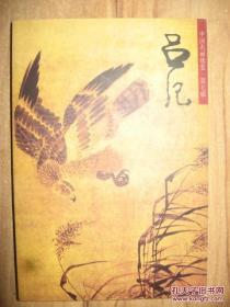 明信片    《中国名画欣赏第七辑—吕纪》